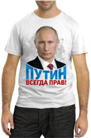 Путин всегда прав