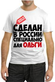 Сделано в России специально для Ольги