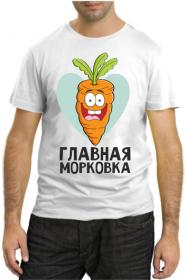 Главная морковка